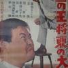 備忘 ナベプロ映画特集『西の王将東の大将』『本日ただいま誕生』『素敵な今晩わ』