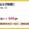【ハピタス】カタログ通販ベルーナ 新規利用で500pt(500円)♪  2回目以降も4.8%ポイントバック!