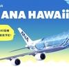 ANAハワイ路線のA380のカウチシートとは?気になる追加料金とおすすめの使用方法を予測分析!