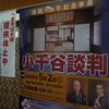 蓬平温泉1「グレードアップ」
