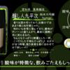 【金曜日の有名銘柄】醸し人九平次 純米大吟醸 human【FUKA🍶YO-I】