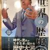 『世界の歴史 12』