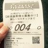 10/14 toho川越