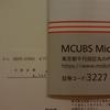 MCUBS MidCity投資法人 分配金