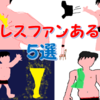 【動画】プロレスファンあるあるネタ5選