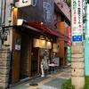 【今週のラーメン2906】 まぜそば専門店 かぐら (東京・立川) 塩冷やし中華