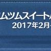 ツムツム:2月のイベントクリア(銀ピンバッチ)