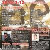 【第14回】高津宮とんど祭とたぶん(自称)日本一の屋台達