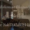 【弾いてみた】ボヘミアン・ラプソディ【無伴奏ヴァイオリン独奏】