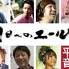 10月15日(土)KAB元気フェスタ2016 熊本城二の丸広場「明日へのエール!スペシャルライブ」笠浩二さん出演?