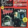 『ジェリー・アンダーソンSF特撮DVDコレクション 1』 デアゴスティーニ