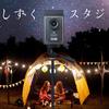 【機械学習&IoT】星空と記念撮影する自動撮影ブースを作りました