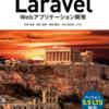 「PHPフレームワーク Laravel Webアプリケーション開発」執筆しました