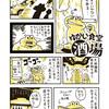 【10月第1週】最近の活動報告・告知