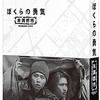 予約!ぼくらの勇気 未満都市 のBD&DVD-BOX!!