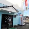 おススメの温泉「天然温泉 串本」
