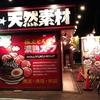 麺作 赤シャモジ 新潟東店でラーメンとから揚げを食べてきた。新潟ラーメン口コミ