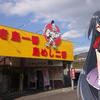 【ゾンビランドサガ×駅メモコラボの旅】#7 文句なしの名店、ドライブイン鳥