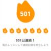 500日超えてた