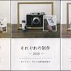 写真展『それぞれの制作 −2020- 』第2週目が始まりました