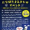 2019年7月7日(日)池袋 旭屋書店さまで絵本のよみきかせイベント(東京)します☆短冊にお願い事書いてね!