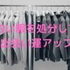 【お掃除風水】服を捨てられない人必見!服の断捨離で出会い運アップ