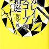 【読書】「カレイドスコープの箱庭」(海堂尊)でやっとバチスタワールドに戻ってきた感じがる