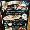 【千葉・印西】美味しいイタリアン!障害のある方々が働くレストラン「オソロク」