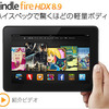 Kindle Fire HDX 8.9の購入検討中