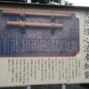タマノオヤ子孫による瀬織津姫信仰② 武蔵国にあるタマノオヤの痕跡、日野の新撰組が祀っていた?。