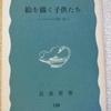 北川民次「絵を描く子供たち」(岩波新書)
