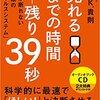 【本】売れるまでの時間 ー残り39秒