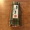 高級鱒寿司    1/20     日曜  朝
