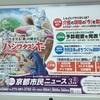 京都市の広報は流石なセンス、だと痛感したバス広告!
