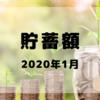 2020年1月 貯蓄結果
