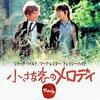映画について好き勝手書いちゃいます(^_-)-☆No65 小さな恋のメロディ