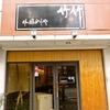 【オススメ5店】青葉・宮城野・若林(宮城)にある焼きそばが人気のお店
