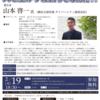 中小企業家同友会経営報告