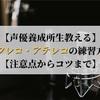 【声優養成所生教える】アフレコ・アテレコの練習方法【注意点からコツまで】