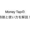 チャージ不要のかんたん銀行送金アプリ「Money Tap」の特徴と使い方を解説!