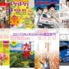 【2017/09/30の新刊】雑誌: 『Lightning』『PriPri』『ハチマルヒーロー』『eclat』など