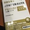 法学検定のアドバンストコースを受験します。