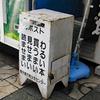竜ヶ崎駅の白ポストが撤去されていた!