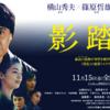 【日本映画】「影踏み〔2019〕」ってなんだ?