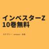 「インベスターZ」kindle版1〜10巻、期間限定無料。