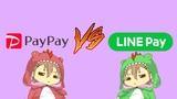 どっちがいいの?PaypayとLINEpayの違いや使い勝手を解説