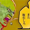 Amazonギフト券現金9万円チャージしてみた