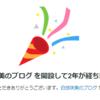 【雑記】ブログ2周年らしい+今年一番アクセスされた記事