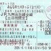 みんなの九州きっぷ(全九州)
