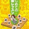 将棋の本を100冊は読んだなかからおすすめを紹介する
